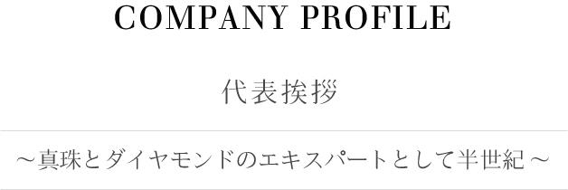 東京真珠株式会社 卸売事業概要