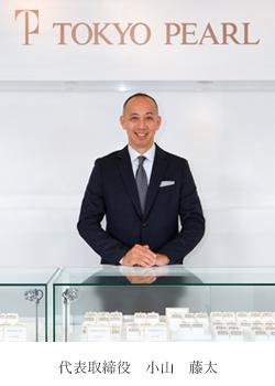 東京真珠株式会社 代表取締役会長兼CEO 小山 藤太のご挨拶