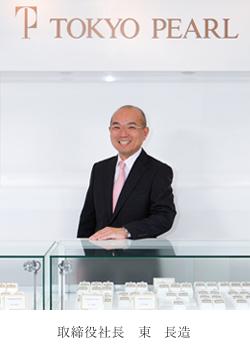 東京真珠株式会社 代表取締役社長   のご挨拶