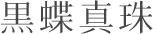 黒蝶 真珠(パール)  卸売事業内容について