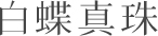 白蝶 真珠(パール)  卸売 事業内容について